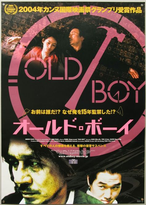 OLDBOY / オールド・ボーイ
