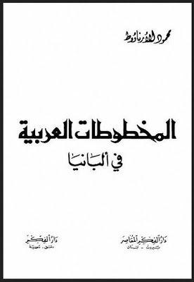 المخطوطات العربية في ألبانيا محمود الأرناؤوط Pdf Math Arabic Calligraphy Calligraphy