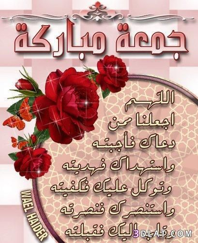 صور جمعه مباركه 2020 صور تهانى بيوم الجمعه 2020 صور ادعيه ليوم الجمعه Mimi Love Quran Quotes Love Mimi