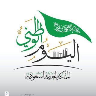 صور تهنئة اليوم الوطني 89 اعمال بالصور عن اليوم الوطني السعودي S Love Images Poster Background Design Photography Tips Iphone