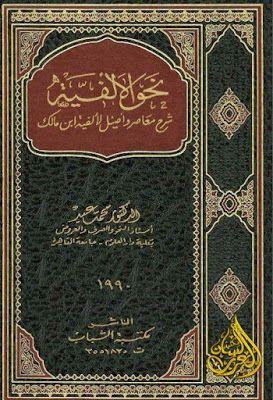 نحو الألفية شرح معاصر وأصيل لألفية ابن مالك محمد عيد Pdf Books Free Download Pdf Chalkboard Quote Art Pdf