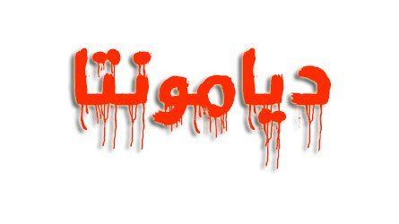 خط عربى الكتابة بالدم للفوتوشوب Push Pin