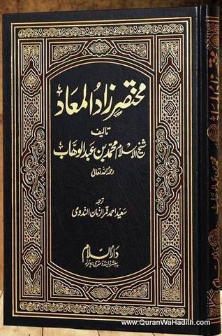 Mukhtasar Zadul Ma Ad Imam Ibn Qayyim Al Jawziyyah مختصر زاد المع اد Books Free Download Pdf Free Pdf Books Pdf Books