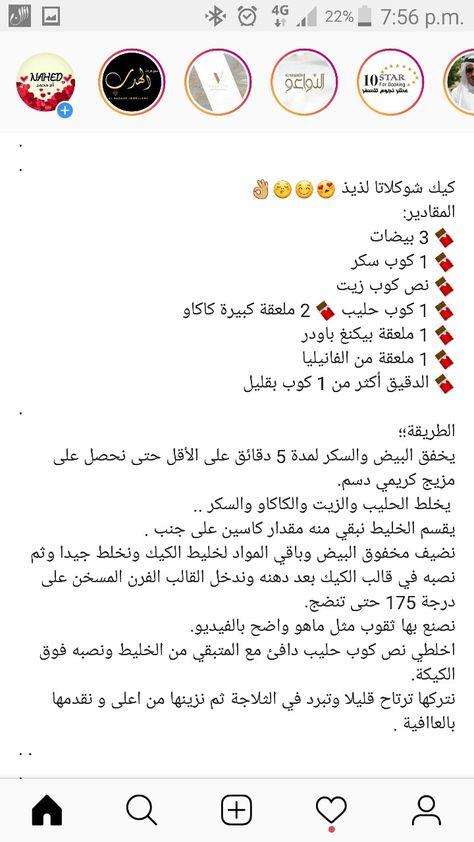 Pin By Israa Alhijazi On حلويات Health Desserts Cooking