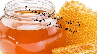 هل تبلور العسل ظاهرة طبيعية ام تدعو للشك في العسل Honey Blog Blog Posts