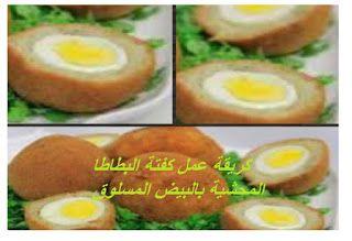 كريقة عمل كفتة البطاطا المحشية بالبيض المسلوق Food Kafta Eggs