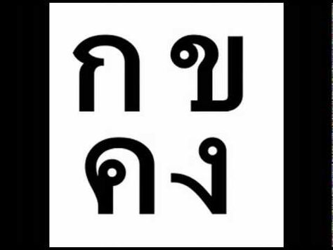 YouTube writing thai Alphabet💪 Boxe thai- -Muay Boran- -Boxing - thai alphabet chart