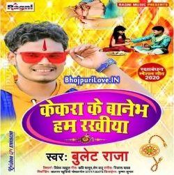 Pin On Bhojpuri Raksha Bandhan Mp3 Songs 2020