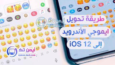 الحلقة 302 طريقة تحويل ايموجي هواتف الأندرويد إلى Ios 12 Android Phone Emoji Phone