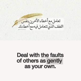 روحانيات اجمل ما قيل في جبر الخواطر Quotes Positivity Blog Posts