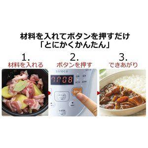シロカ 電気 圧力 鍋 レシピ