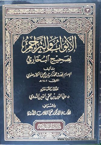 Al Abwab Wa Al Tarajim Li Sahih Al Bukhari 5 Vols الأبواب والتراجم لصحيح البخاري Chalkboard Quote Art Chalkboard Quotes Art Quotes