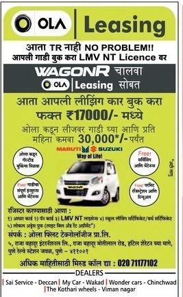 Advertisement Service Car