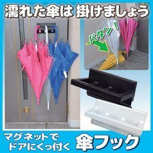 マグネットでドアにくっ付く 傘フック ホワイト 傘たて おしゃれ