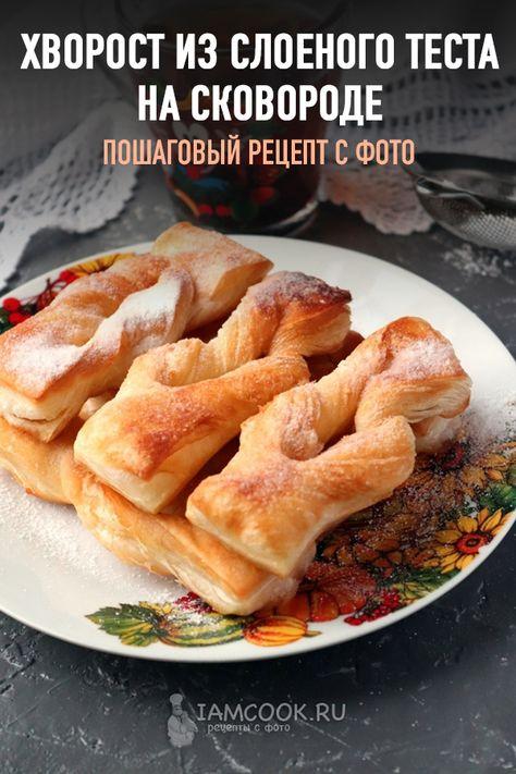 Слоеное тесто на сковороде рецепт — photo 6