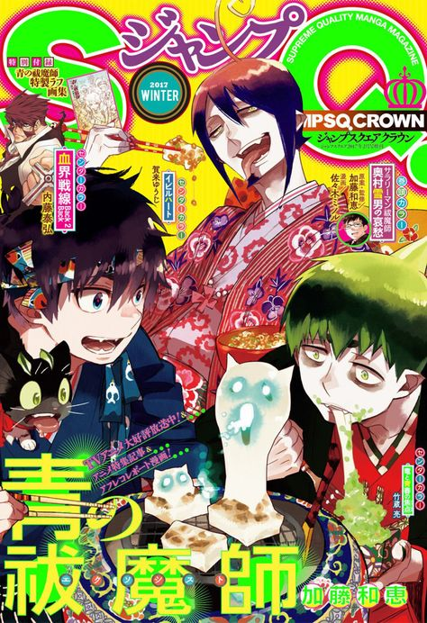 ao no exorcist Blue Exorcist Anime, Ao No Exorcist, Wallpaper Animé, Wall Prints, Poster Prints, Poster Poster, Japanese Poster Design, Manga Covers, Comic Covers