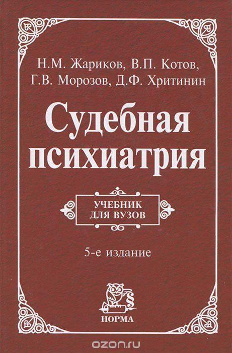 Судебная медицина | вконтакте.