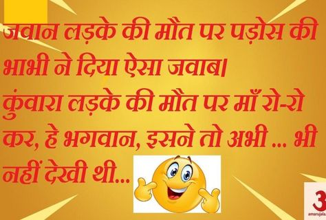 Latest Viral Funny Jokes Joke Of The Day And Funny Chutkule