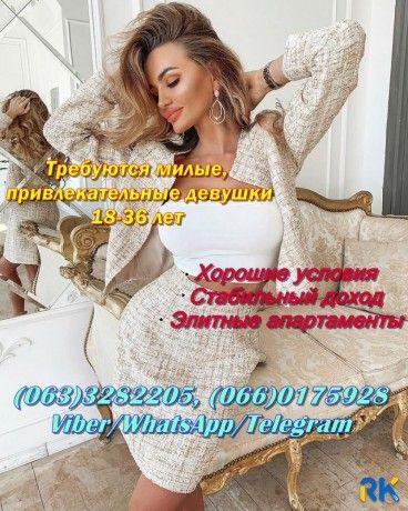 Работа для девушек объявление украины сайты веб моделей без паспорта