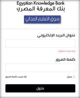 بنك المعرفة المصري تسجيل الدخول بوابة الطلاب والمعلمين Ekb Eg سوف نعرض لكم في هذا المقال من موقع سوق التعليم المجاني كل ما يخص التس Knowledge Student Teacher