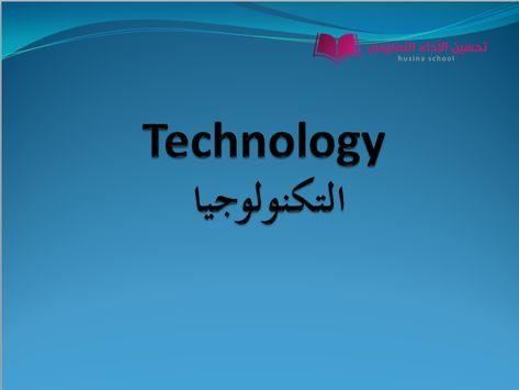 أسئلة إثرائية عن التكنولوجيا School Technology Technology School