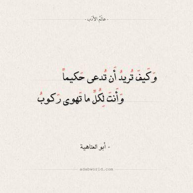 شعر أبو العتاهية وكيف تريد أن تدعى حكيما عالم الأدب Arabic Calligraphy Math Calligraphy