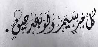 كل مر سيمر ولو بعد حين Words Quotes Arabic Quotes Words