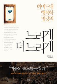 느리게 더 느리게/장샤오헝 - KOREAN 189 JANG-SYA 2014 [Aug 2014]