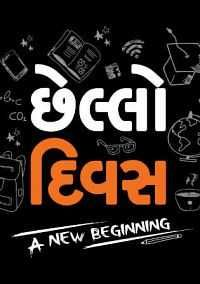 Chhello Divas Gujarati Movie Free Download 300mb Full