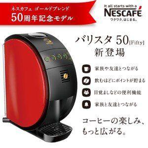 ネスカフェ バリスタ 本体 バリスタ50 コーヒーメーカー ネスレ バリスタfifty レッド色 Spm9634 R ネスレ バリスタ ネスカフェ バリスタ コーヒーメーカー