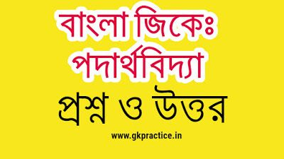 Bangla GK Question and Answer on Physics  Bengali General