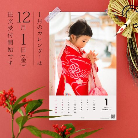 calendar \毎月カレンダー🎄12月分⛄の受付は11/30(木)まで!...