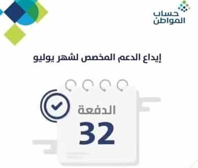 حساب المواطن يبدأ إيداع الدعم لشهر يوليو الدفعة الـ 32 Ely