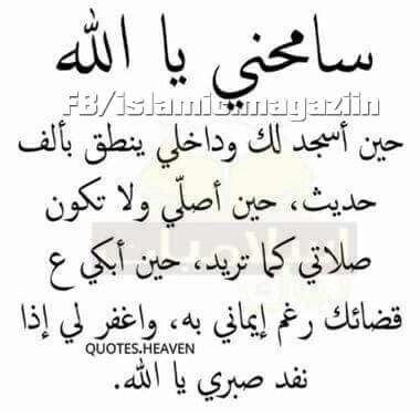 Pin By Passant Samy On Al Hadites Quran Verses Verses Duaa Islam