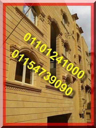 واجهات عمارات حجر فرعونى 01154739090 Egyptian Broadway Shows Granite