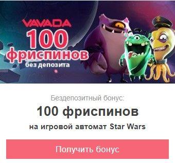 бездепозитный бонус игровые автоматы 300 100 150