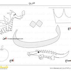 تلوين حرف التاء وصور لكلمات تبدأ بحرف التاء Jpg Alphabet Worksheets Islam For Kids Arabic Resources