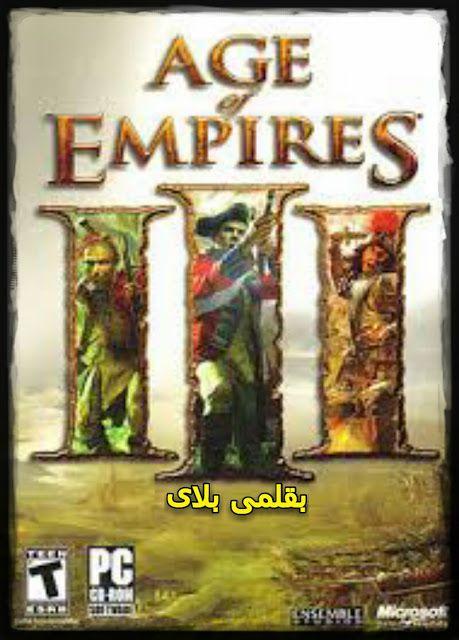 أيج أوف إمبايرز 3 Gaming Pc Age Games