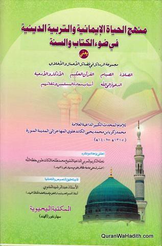 Fazail E Amal منهج الحياة الإيمانية والتربية الدينية في ضوء الكتاب والسنة زكريا الكاندهلوي Books Free Download Pdf Download Books Free Books Download