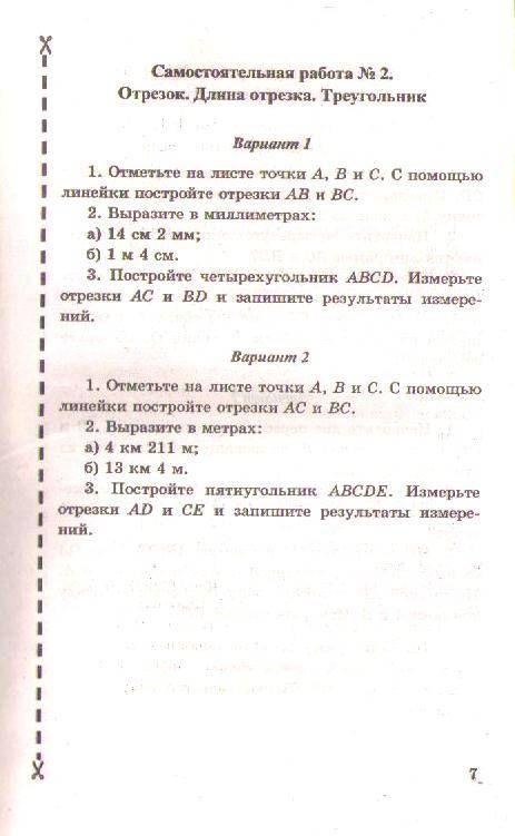 Конспекты уроков для 7 класса по русскому в школе 8 вида