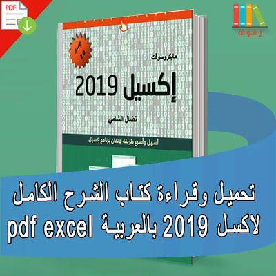 تحميل وقراءة كتاب الشرح الكامل لاكسل 2019 بالعربية Excel Pdf Microsoft Excel Books Excel