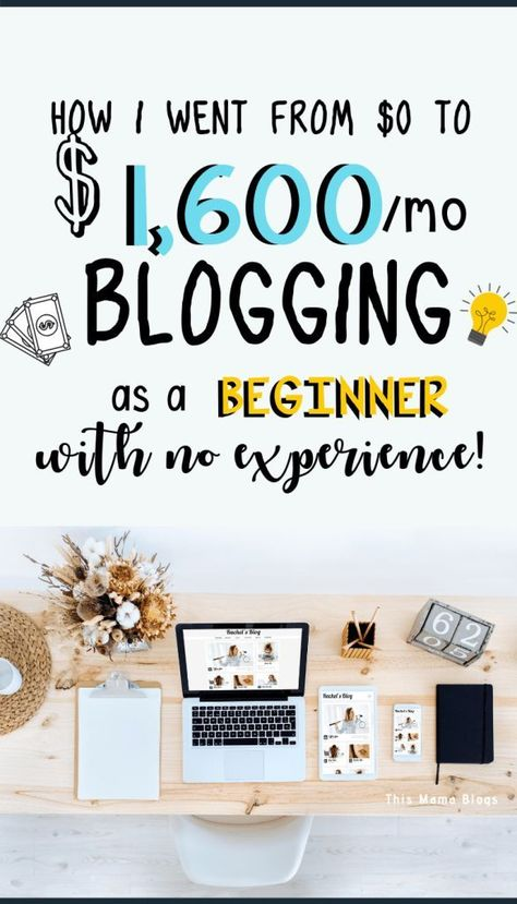 Beginner's Guide: How to Start a Blog and Make Money in 2020 - This Mama Blogs
