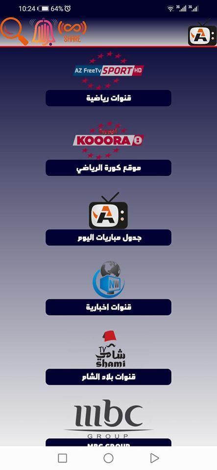تطبيق Az Live Tv لمشاهدة القنوات المشفرة و المفتوحة على هاتفك الذكي بدون تقطيع Live Tv Tv Pandora Screenshot