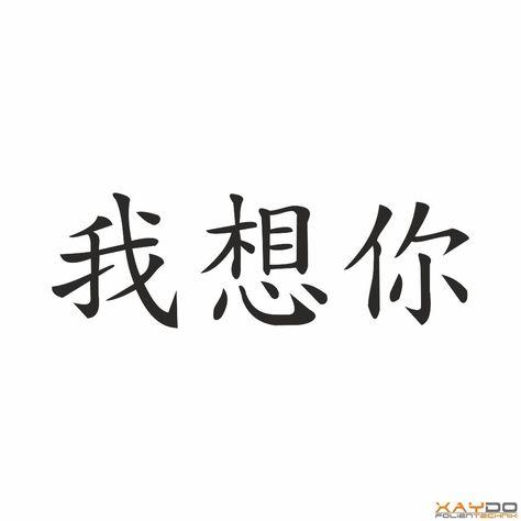 Pin Von Snoopy Auf Chinesische Schriftzeichen Chinesische