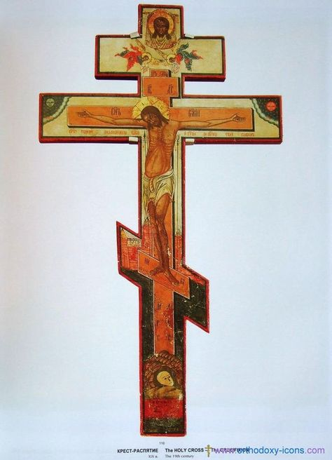 Russian holy cross