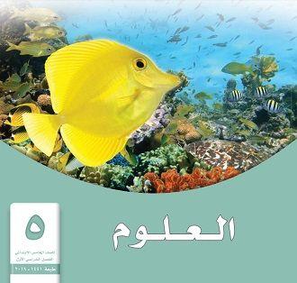 تحميل كتاب الطالب علوم صف خامس إبتدائي الفصل الدراسي الأول Pets Fish Pet Fish