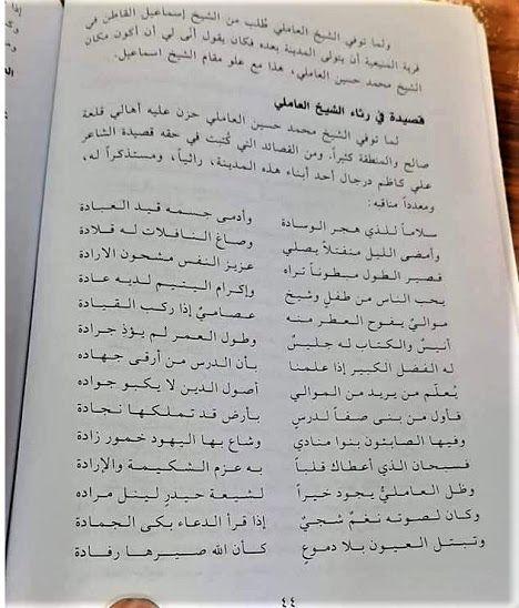 مدونة جبل عاملة قصيدة في تأبين الشيخ محمد حسين الحر العاملي Blog Blog Posts Personalized Items