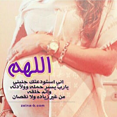 صور حوامل صورة حامل جميلة صور حوامل رائعة مع دعاء جميل Pregnant Women Women Live Lokai Bracelet