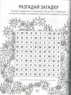 Logicheskie Zadachi Dlya Detej 7 8 Let S Otvetami 2 Tis Zobrazhen Znajdeno V Yandeks Zobrazhennyah In 2020 Word Search Puzzle Words