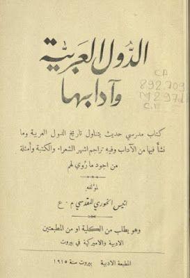 الدول العربية وادابها انيس المقدسي المطبعة الادبية Pdf Books Calligraphy